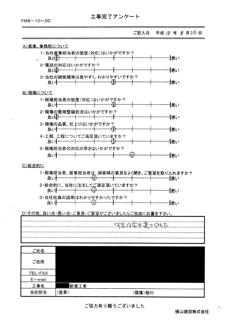 大田区 I様のお客様の声アンケート用紙
